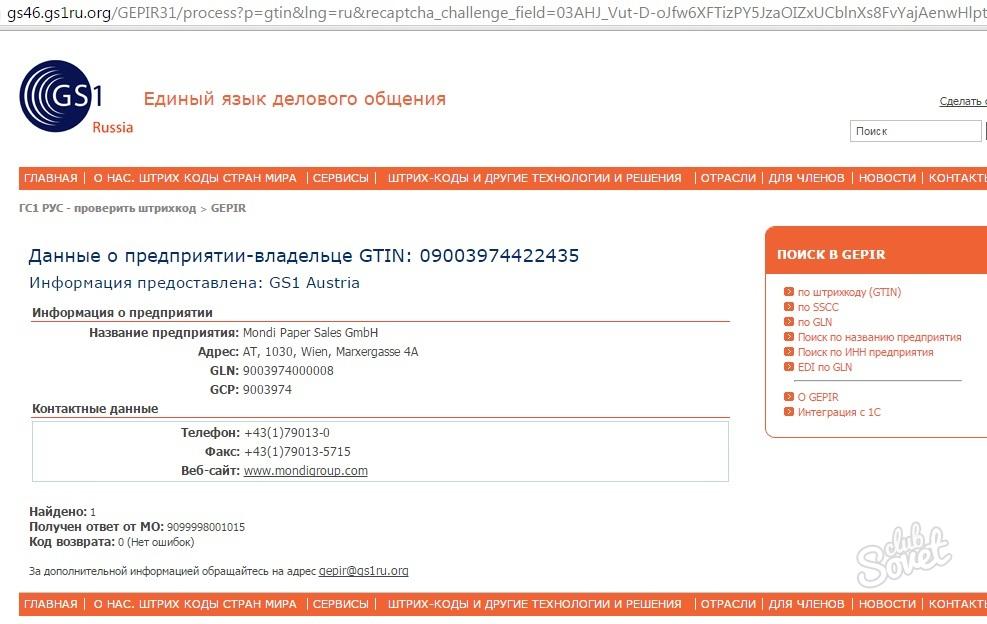 по штрих коду определить товар программа онлайн